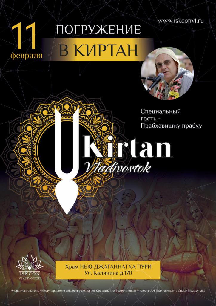 kirtan_vl_11-02-17_A3_prnt