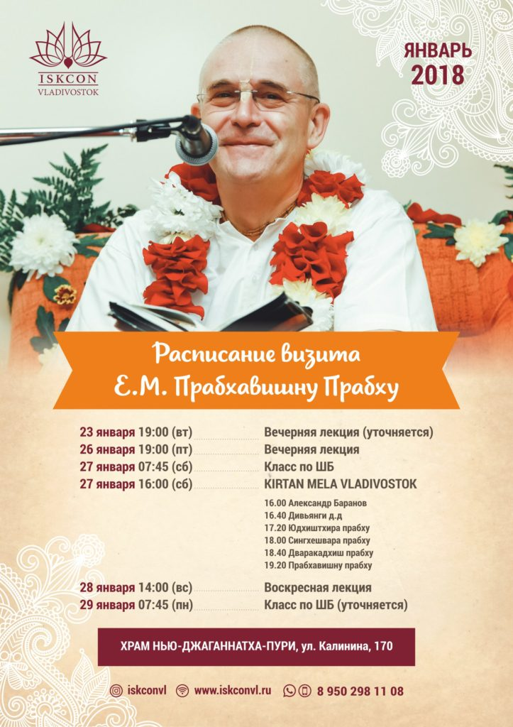 26-29.01.2017 Расписание Прабхавишну прабху