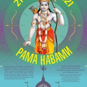 Раманавами
