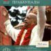 День явления Шрилы Прабхупады